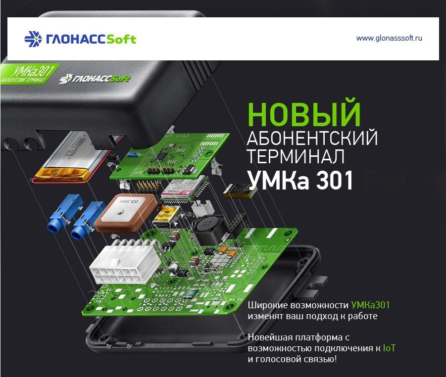 http://glonasssoft.ru/assets/foto/foto2.jpg