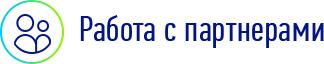 http://glonasssoft.ru/assets/images/images/partners.jpg