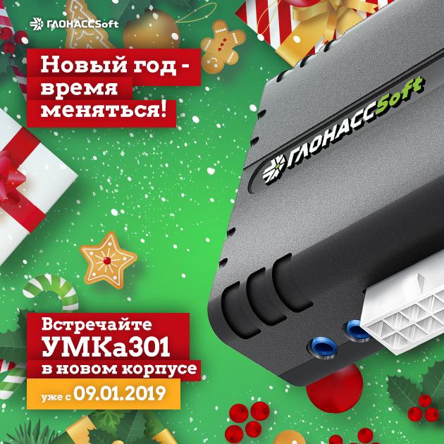 http://glonasssoft.ru/assets/img/icons/301-630.jpg