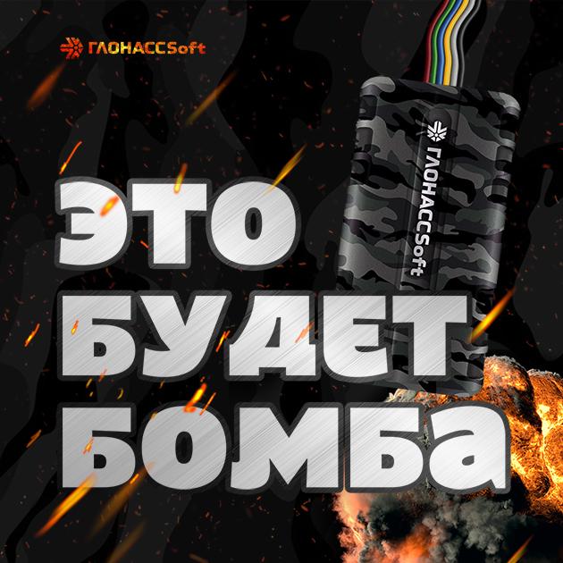 https://glonasssoft.ru/assets/img/bomb_630.jpg